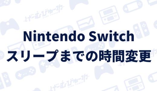 【Switch】スリープするまでの時間を変更する方法(画像付き解説)