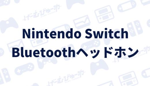 【Nintendo Switch】Bluetoothのワイヤレスイヤホン・ヘッドホンを使用する方法(画像付き解説)