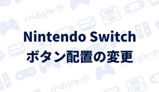 【Switch】コントローラーのボタン配置を変更する方法(画像付き解説)