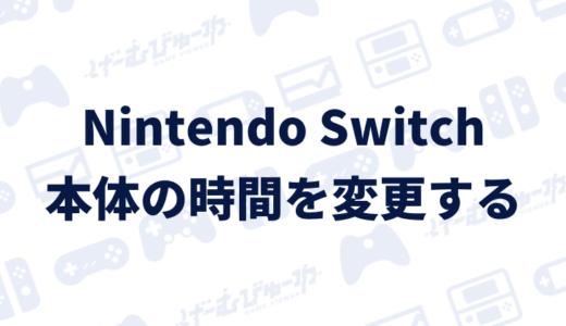 【Nintendo Switch】本体の日付・時間を変更する方法(画像付き解説)