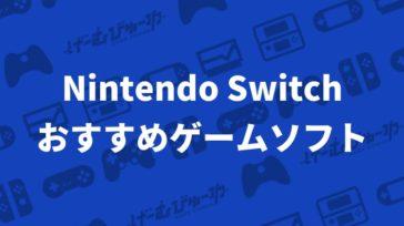 【大人向け】ニンテンドースイッチのおすすめゲームソフト 2019年版