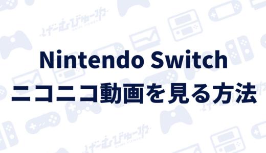 【Nintendo Switch】ニコニコ動画を見る方法(画像付き解説)