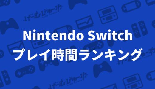 【Switch】みんなの平均値から算出したプレイ時間ランキング TOP20