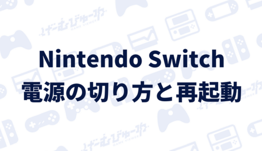 【Nintendo Switch】電源の切り方と再起動する方法(画像付き解説)