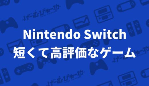 【Switch】短時間でクリアできる高評価ゲームまとめ   「メタスコア」×「HowLongToBeat」