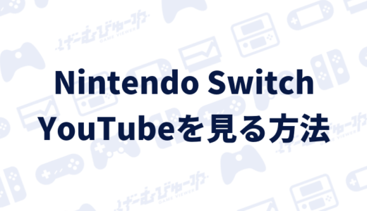 【Nintendo Switch】YouTubeを見る方法(画像付き解説)