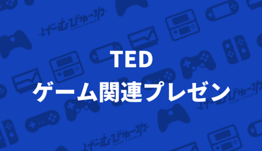 【TED】ゲーム関連プレゼンテーション 7選【日本語字幕付き】