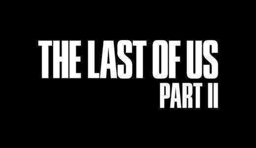 【The Last of Us Part II | PS4】評価・レビュー 復讐の連鎖を描いたポストアトカリプス・アクション第2弾