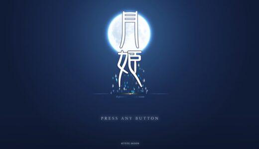 【月姫 -A piece of blue glass moon-】評価・レビュー 圧倒的なクオリティで描かれたリメイク版1作目