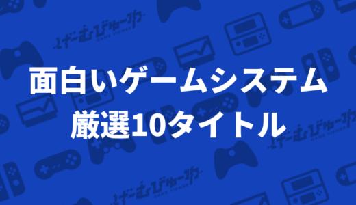 ユニークで面白い!一風変わったゲームシステム・デザインのタイトル 10選