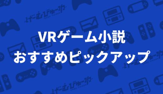 【小説家になろう】本当に面白いおすすめVRMMO・VRゲーム小説 8選