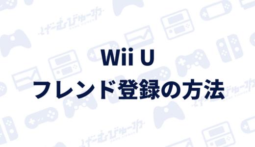 【Wii U】フレンド登録をする方法(画像付き解説)