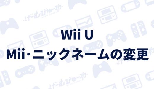 【Wii U】Mii・ニックネームを変更する方法(画像付き解説)