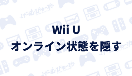【Wii U】オンライン状態を隠す方法(画像付き解説)