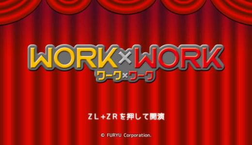 【WORK×WORK(ワークワーク) | Switch】評価・レビュー なりきり勇者さまをサポートする、異色のインストラクターRPG