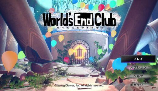 【ワールズエンドクラブ | Switch】評価・レビュー デスゲーム中止から始まる異例のサスペンスパズルアクション
