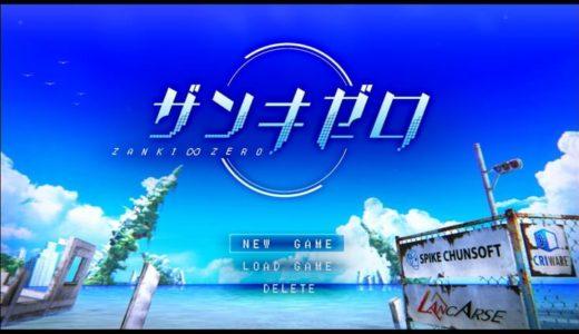【ザンキゼロ | PS4】評価・レビュー エクステンドで人類滅亡を回避する残機サバイバルRPG